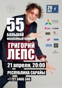 Григорий Лепс Алматыда