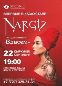 Наргиз Закирова в Алматы
