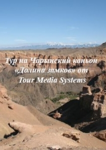 Тур на Чарынский каньон «Долина замков» от Tour Media Systems