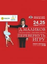 Дмитрий Маликов. «Перевернуть игру»