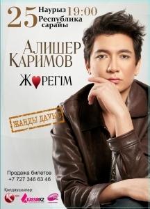 Концерт Алишера Каримова