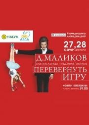 Дмитрий Маликов. «Перевернуть игру» в Астане