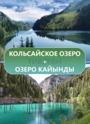 Кольсайские озера и Озеро Кайынды!