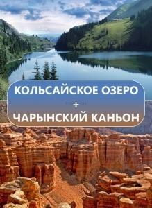 Кольсайское озеро с посещением Чарынского каньона