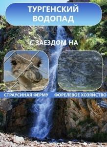Тургенский водопад