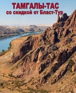 Тамгалы Тас на реке Или.
