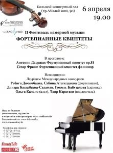 Фортепианные квинтеты
