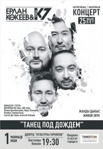 Ерлан Кокеев и группа «К-7» в Караганде