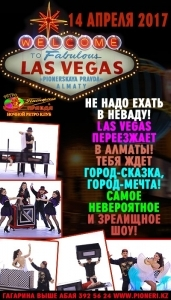 «Welcome to Las Vegas»