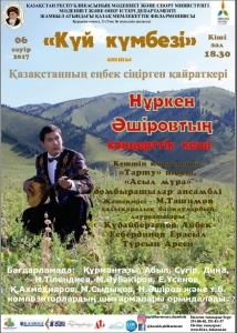 Концерт Н. Аширова