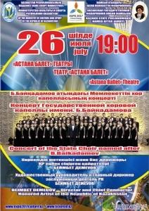 Концерт Государственной хоровой капеллы им. Б. Байкадамова (ЭКСПО)