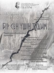 Бір сен үшін тудым (Ромео-Джулетта) (ЭКСПО)