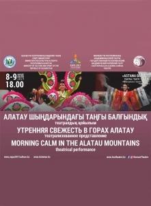 Утренняя свежесть в горах Алатау (ЭКСПО)