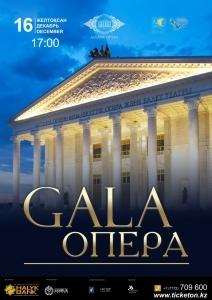 Гала Опера  (AstanaOpera)
