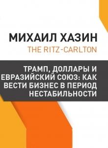 Встреча с Михаилом Хазиным в Алматы