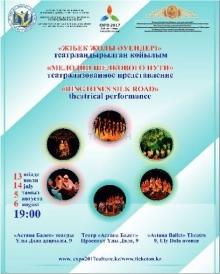Театрализованное представление «Мелодии Шелкового пути»