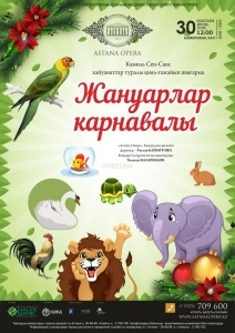 КАРНАВАЛ ЖИВОТНЫХ (AstanaOpera)