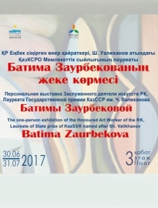 Персональная выставка Батимы Заурбековой + входной билет