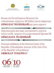 Персональная выставка Ерболата Толепбая + входной билет