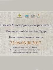 Выставка «Памятники Древнего Египта»