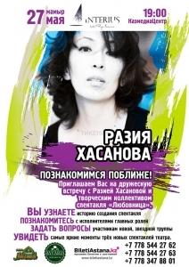 Творческий вечер Разии Хасановой