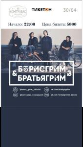 «Борис Грим и Братья Грим» в Астане