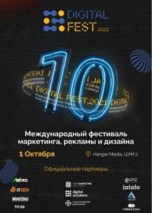 X Международный Форум Digital Fest 2021