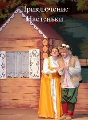 Приключение Настеньки