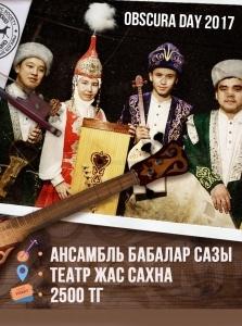 Концерт Казахской Национальной Музыки