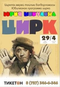 Юбилейная программа цирка Юрия Никулина