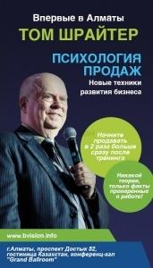 Том Шрайтер в Алматы