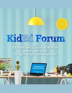 KidEd Forum в Астане