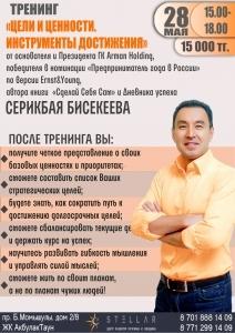 Тренинг Серикбая Бисекеева - «ЦЕЛИ И ЦЕННОСТИ. ИНСТРУМЕНТЫ ДОСТИЖЕНИЯ»