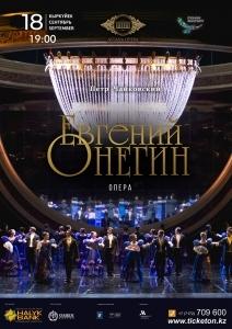 Евгений Онегин (AstanaOpera)