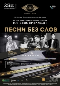 «FORTE-TRIO приглашает»  Концерт  «Песни без слов» (AstanaOpera)