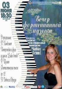 Вечер фортепианной музыки. 3 июня