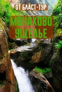 Монахово ущелье