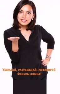 Убеждай, разубеждай, мотивируй – Фокусы языка!
