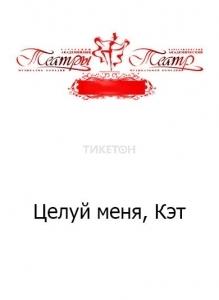 Целуй меня, Кэт (КАТМК)