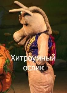 Хитроумный ослик (КАТМК)