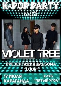 Violet Tree (Ю.Корея) в Караганде
