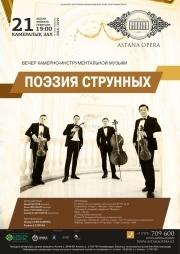 «Поэзия струнных» (AstanaOpera)