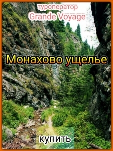 Монахово ущелье. Grande Voyage