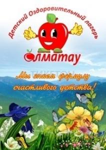 Детский оздоровительный лагерь «Алматау»