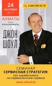 Семинар Джона Шоула
