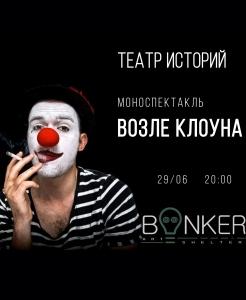 Cпектакль «Возле клоуна»