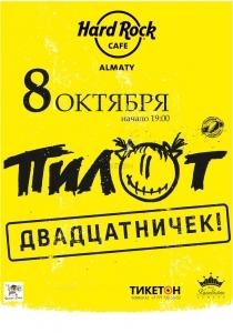 ПилОт в Алматы