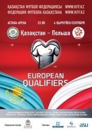 Матч Казахстан - Польша