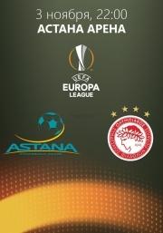 Матч ФК Астана - FC Olympiacos