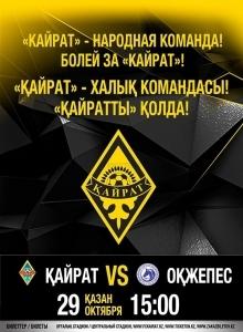 Чемпионат РК: Кайрат - Окжетпес